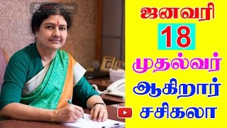 Sasikala To Become CM On January 18th  2DAYCINEMACOM