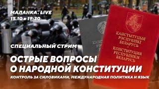 🔥 Специальный стрим // Острые вопросы о Конституции (контроль за силовиками, политика и язык)