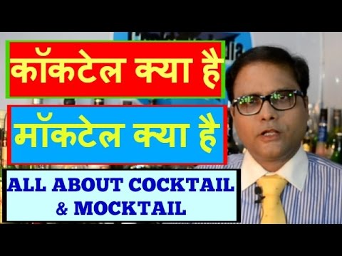 what is cocktail and what is mocktail in hindi