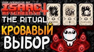 КРОВАВЫЙ ВЫБОР ► The Binding of Isaac: Afterbirth+ |53| The Ritual mod