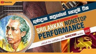 පට්ට Sinhala Nonstop Songs,ගුණදාස කපුගේ නියම නන්ස්ටොප් එක  Nonstop Gunadasa Kapuge