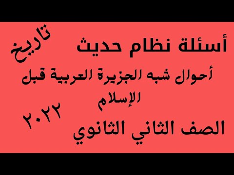 talb online طالب اون لاين أسئلة نظام حديث على درس   حضاراتشبه الجزيرة العربية قبل الإسلام #ثانية ثانوي#ترم أول ٢٠٢٢ نرمين عمرو