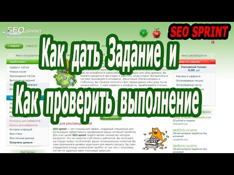 😎 Seosprint Как дать Задание и Как проверить выполнение Задания на Сео Спринт