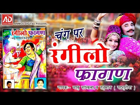 Original Chang Fagan Songs | Rangilo Fagan | Audio JUKEBOX | New Rajasthani Holi Songs