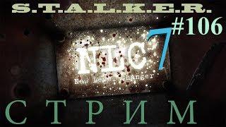 Прямая трансляция [С Т Р И М] по прохождению S.T.A.L.K.E.R. NLC 7.1.Б Я - Меченный соб #106.
