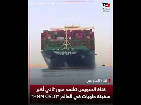قناة السويس تشهد عبور ثاني أكبر سفينة حاويات في العالم HMM OSLO
