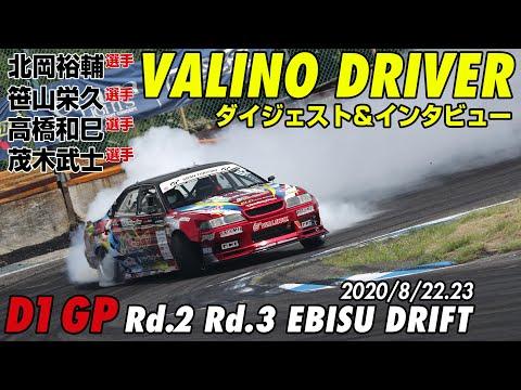 D1グランプリ第3戦エビスサーキットで行われたEBISUDRIFTに参戦したVALINOドライバーダイジェスト動画