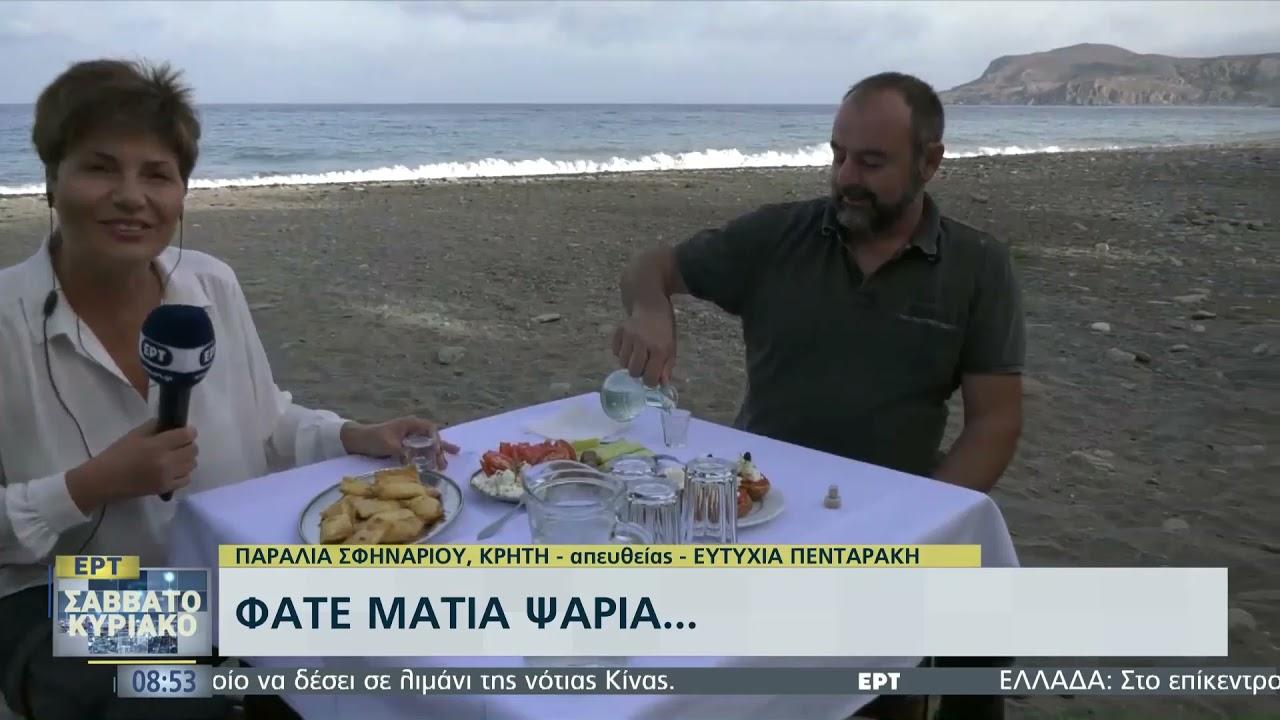 Παραλία  Σφηναρίου Τσικουδιά με φρέσκο ψάρι που σπαρταρά | 18/09/2021 | ΕΡΤ