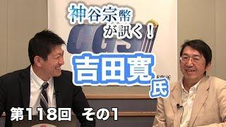 第118回① 吉田寛氏:税とは?