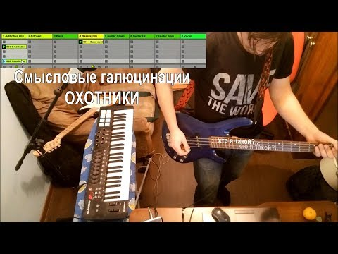Безансамбля - Охотники (Смысловые галлюцинации Ableton live looping cover)