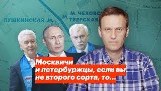 Москвичи и петербуржцы, если вы не второго сорта, то...