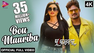 Bou Maariba - Official Full Video 4K | Blackmail Odia Movie | Ardhendu, Tamanna, siddhant, Ahaana