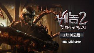 베놈2  2차예고편 공개