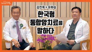 [김진목×유화승] 한국형 통합암치료를 말하다