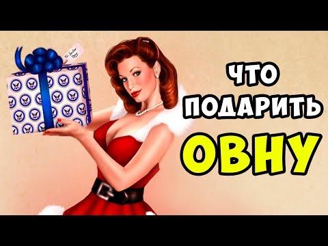 Что Подарить Овну? Лучшие Подарки по Знаку Зодиака Как Выбрать Подарок для Овна Подарки на Новый год