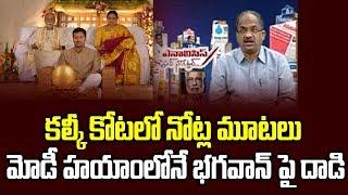 కల్కీ కోటలో నోట్ల మూటలు మోడీ హయాంలోనే భగవాన్ పై దాడి||IT Raids on Kalki Empire