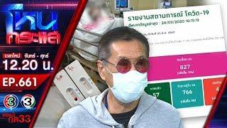 """""""โควิด-19"""" คร่าชีวิตคนไทย อีก 3 ราย นักวิทย์ฯไทยคิดค้นชุดตรวจรู้ผลภายใน 2 นาที l EP.661l 24 มี.ค.63l"""