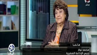رئيس الاذاعة المصرية محمد نوار في مداخله هامه في 90دقيقة