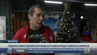 Самая большая выставка ёлочных игрушек открылась в Минске
