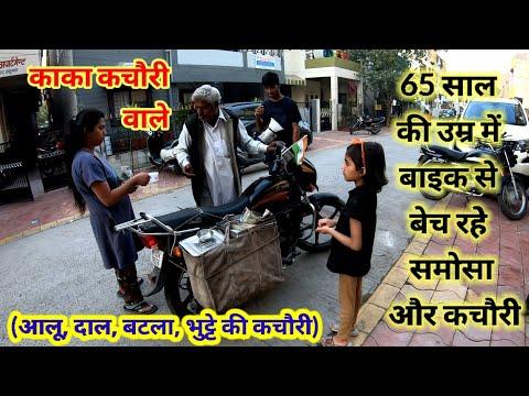 65 साल की उम्र में बाइक से बेच रहे समोसा और कचौरी I 65 year Old Man Selling Samosa & Kachori on Bike