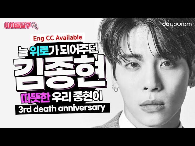 韓国語の종현のビデオ発音