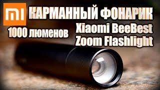 Xiaomi BEEBEST Zoom Flashlight Black (03017) - відео 1
