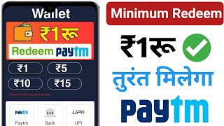 Minimum redeem 1 rupees paytm cash| new earning app 2020| instant payment earning app 2020|