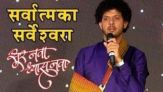 Mahesh Kale Soulful Performance | Sarvatmaka Sarveshvara | Sur Nava Dhyas Nava | Colors Marathi