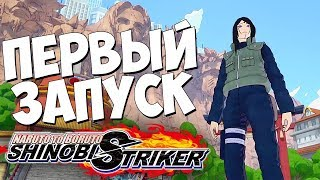 Naruto to Boruto: Shinobi Striker - Первый Запуск, Создание Героя и Тренировка [PS4]