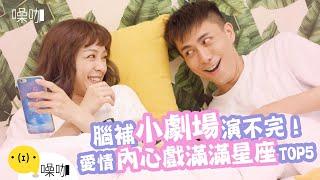 【情侶大小事】腦補小劇場演不完!愛情內心戲滿滿星座TOP5