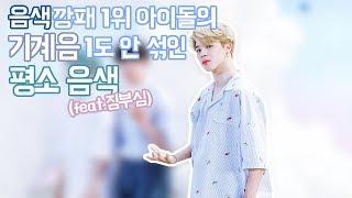 [방탄소년단/지민]음색깡패 1위 아이돌의 기계음 1도 안 섞인 평소 음색(feat.짐부심)
