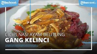 Cicipi Lezatnya Nasi Ayam Belitung Gang Kelinci yang Legendaris, Kuliner yang Sudah Berumur 80 Tahun
