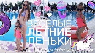 VLOG: День рождения / Единороги / Обгорела / Летние покупки | PolinaBond