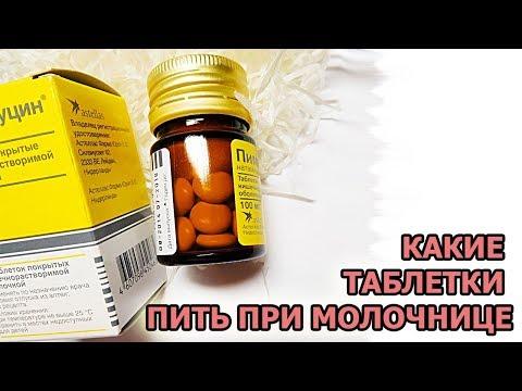 Какие таблетки пить при молочнице у женщин и мужчин | Средство от молочницы и кандидоза