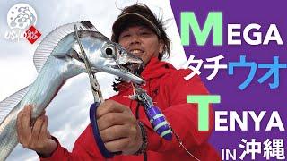 【USHIO船】メガテンヤでディープ直撃!沖縄メガタチゲームのロマンを求めて