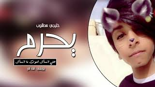 تحميل اغاني خليجي مطلوب   يحرم علي انساك - تبطي مميز MP3