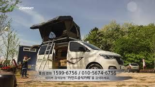 [카인드캠핑카] 스타렉스 세미 캠핑카 아크원