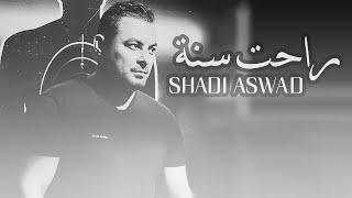 Shadi Aswad - Rahet Seneh (Official Audio) | شادي اسود - راحت سنة تحميل MP3