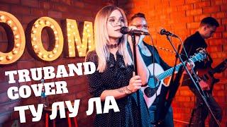 preview picture of video 'Стильный кавер - Чичерина Тулула | TrueBand'