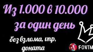 Avakin life 10.000 авакоинс за один день