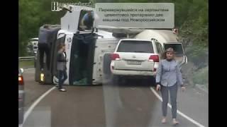 Перевернувшийся на серпантине цементовоз протаранил две машины под Новороссийском