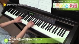 もののけ姫~ハ調バージョン~ / 久石 譲  ピアノ(ソロ) / 初級