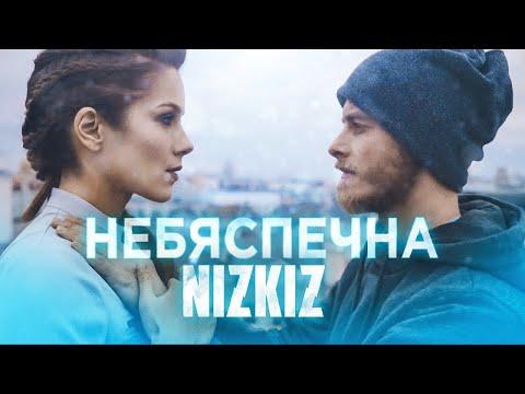 NIZKIZ - Небяспечна (2018) - official music video