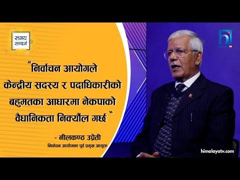केन्द्रीय सदस्य र पदाधिकारीको बहुमतका आधारमा नेकपाको बैधानिकता निर्क्यौल गर्छ- Samaya Sandarva