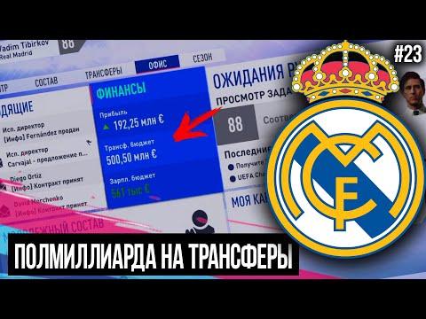 FIFA 19   Карьера тренера за Реал Мадрид [#23]   ПОЛМИЛЛИАРДА НА ТРАНСФЕРЫ! НОВЫЙ СЕЗОН!
