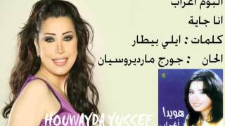 06 ANA JAYEH - HOUWAYDA YUSSEF - انا جاية - هويدا يوسف تحميل MP3