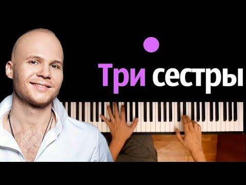Влад Дарвин - Три сестры ● караоке   PIANO_KARAOKE ● ᴴᴰ + НОТЫ & MIDI