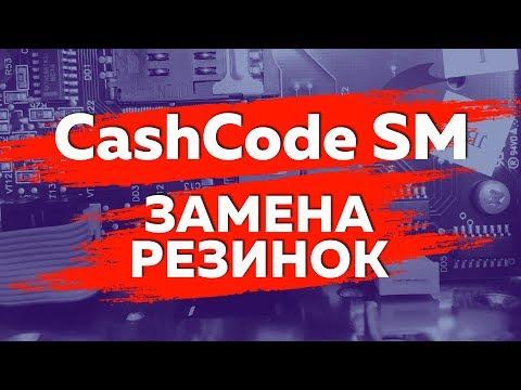 Чистка, разборка, замена резинок CashCode SM своими руками