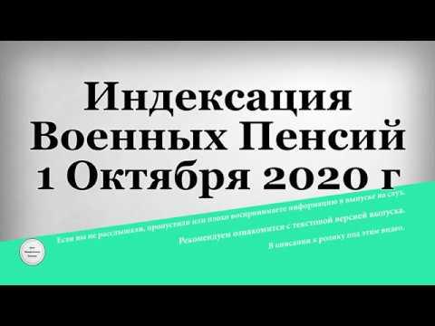 Индексация Военных Пенсий 1 Октября 2020 года