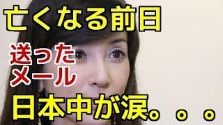 涙腺崩壊川島なお美さんが亡くなる前日に送ったメール日本中が涙。。。